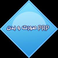 PRP صورت و بدن